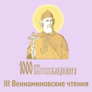 banner_iii_veniamin
