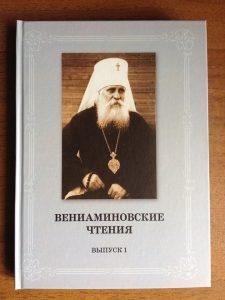 Сборник Вениаминовских чтений. Вып. 1.
